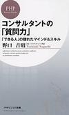 野口吉昭:「コンサルタントの「質問力」」へのリンク