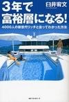 臼井宥文:「3年で富裕層になる!」へのリンク