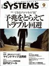 Nikkei_sys_200809
