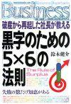 鈴木健介:「黒字のための「5×6」の法則」へのリンク
