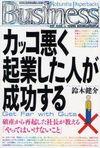 鈴木健介:「カッコ悪く起業した人が成功する」へのリンク