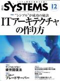 Nikkei_sys_200812