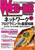 技術評論社:「WEB+DB PRESS」へのリンク