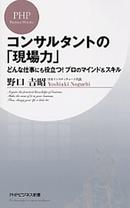 野口吉昭:『コンサルタントの「現場力」』へのリンク(Amazon.co.jp)