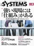 日経SYSTEMS2009年4月号