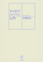 加藤昌治:「アイデアパーソン入門」へのリンク(Amazon.co.jp)