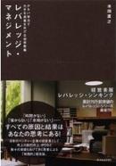 本田直之:「レバレッジ・マネジメント」へのリンク(Amazon.co.jp)