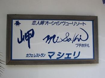 Misaki01