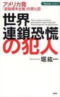 堀紘一:「世界連鎖恐慌の犯人」へのリンク(Amazon.co.jp)