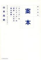 山本高史:「案本」へのリンク(Amazon.co.jp)