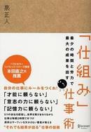 「泉正人:『「仕組み」仕事術』へのリンク(Amazon.co.jp)